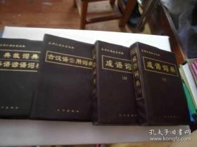 实用汉语分类词典:【古汉语常用词典、成语词典1.2、典故词典俗语谚语词典】4册合售