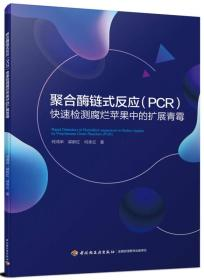 聚合酶链式反应(PCR)快速检测腐烂苹果中的扩展青霉