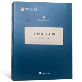 辨伪研究书系:文献辨伪新探武汉大学司马朝军9787307199705