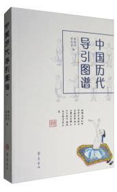 中国历代导引图谱