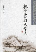魏晋南北朝文学史:聂石樵中国文学史系列