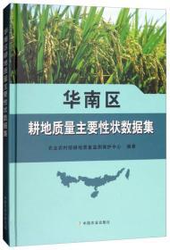 华南区耕地质量主要性状数据集