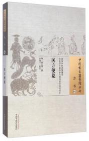 中国古医籍整理丛书·方书04:医方便览