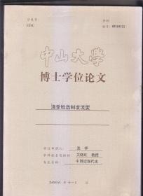 清季铨选制度流变 博士学位论文
