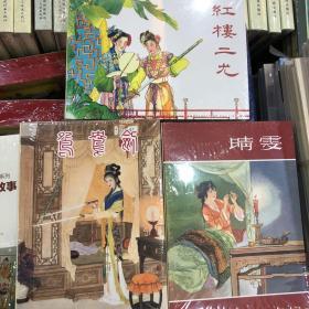 红楼梦连环画全3册50开小精