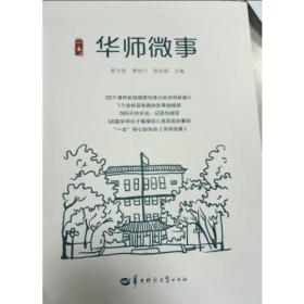 华师微事 夏守信 黄怡宁 徐佳晨  华中师范大学出版社 9787562278559