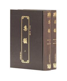 集韵(附索引)(套装全2册)