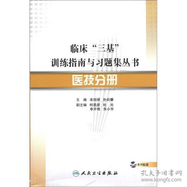 临床 三基训练指南与习题集丛书 医技分册     无光盘