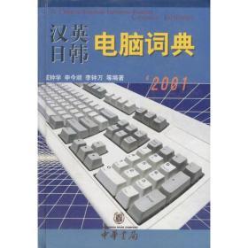 汉英日韩电脑词典