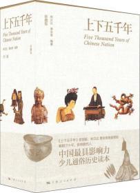 上下五千年 中国历史 林汉达,曹余章 编著