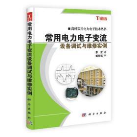 常用电力电子变流设备调试与维修实例