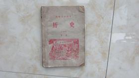 高级小学课本-历史(第一册)