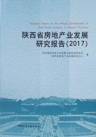 陜西省房地產業發展研究報告:2017