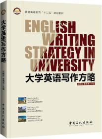 大学英语写作方略