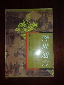 中国古典小说名著  《警世通言》