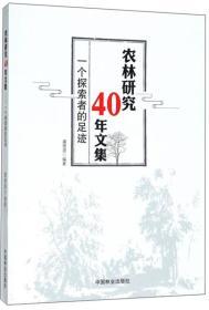 农林研究40年文集(一个探索者的足迹)
