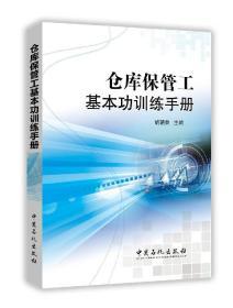 仓库保管工基本功训练手册