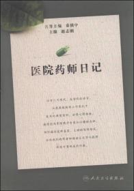 医院药师日记赵志刚人民卫生出版社9787117188678