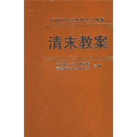 中国近代史资料丛刊续编:清末教案6