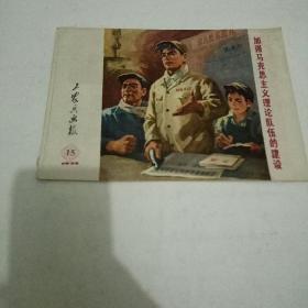 工农兵画报1974.15