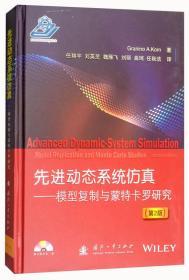 先进动态系统仿真-模型复制与蒙特卡罗研究-(第2版)-(配光盘)