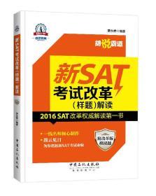 新SAT考试改革(样题)解读