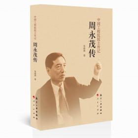 中国工程院院士传记:周永茂传