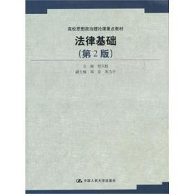 法律基础(第二版)程大权