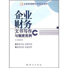 企业财务:文书写作与制度范例