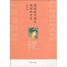 道德的中国与规则的日本
