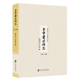 上海鲁迅研究·鲁迅与左翼作家(总第78辑)