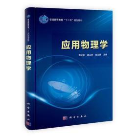 应用物理学 熊红彦  9787030333193 科学出版社