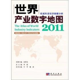 世界产业数字地图2011