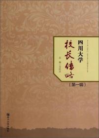 四川大学校长传略:第一辑