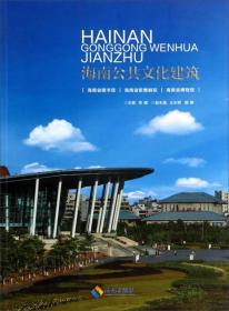 海南公共文化建筑