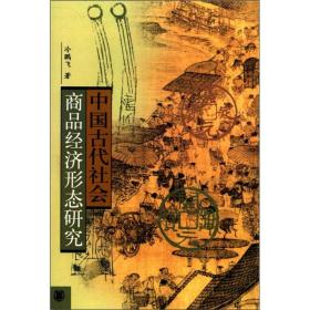 中国古代社会商品经济形态研究