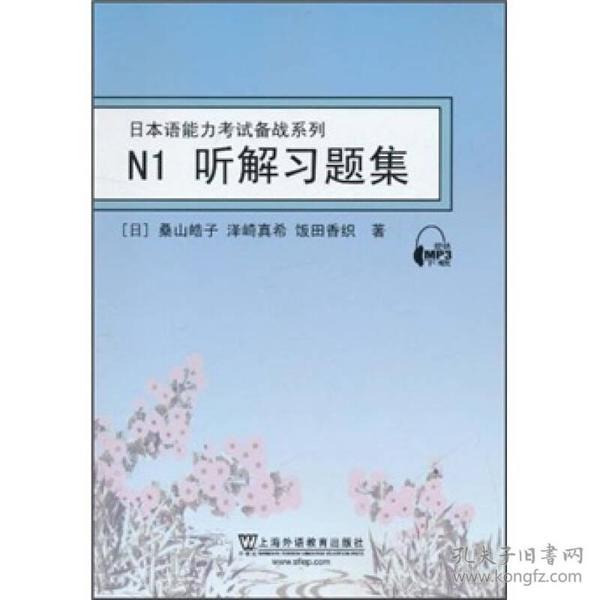 日本语能力考试备战系列:N1听解习题集