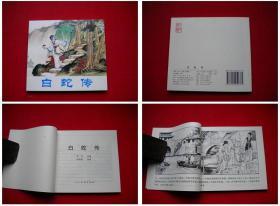 《白蛇传》48开陈缘督画,人美2010.6一版一印,3241号。再版连环画