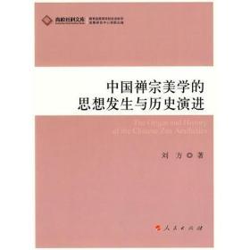 中国禅宗美学的思想发生与历史演进