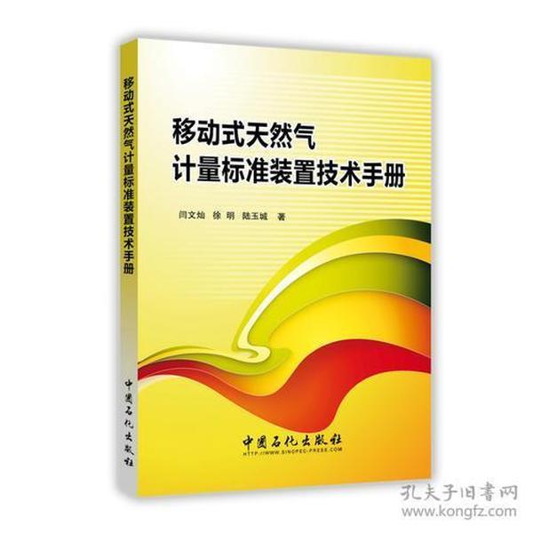 移动式天然气计量标准装置技术手册