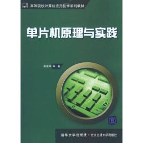 满29包邮 二手单片机原理与实践 陈连坤著 北京交通大学出版社