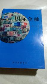 《国际金融》1998年一版一印印数3000册