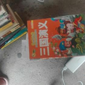 学生课外必读丛书,三国演义
