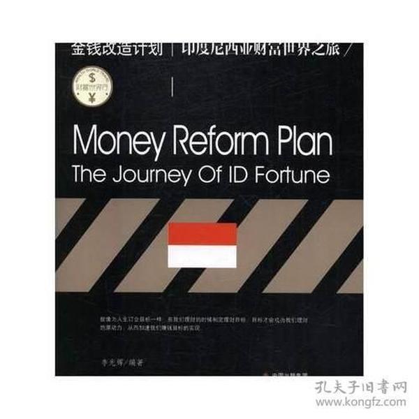 库存新书  D/*的革命:中国财富世界之旅