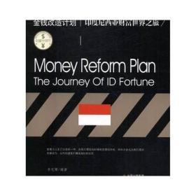 财富世界行:金钱的革命:中国财富世界之旅