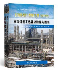 正版ms-9787511434715-石油炼制工艺基础数据与图表