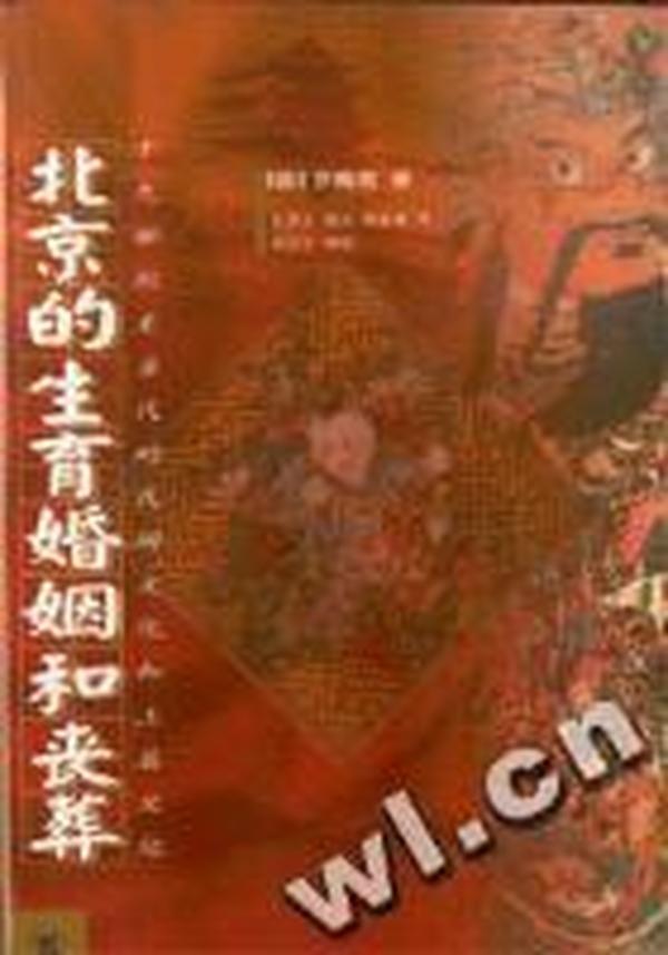 北京的生育婚姻和丧葬