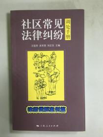 社区常见法律纠纷调处手册:律师调解案例篇