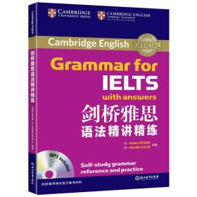 剑桥雅思语法精讲精练