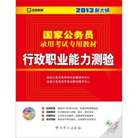 启政教育·2013新大纲版:行政职业能力测验